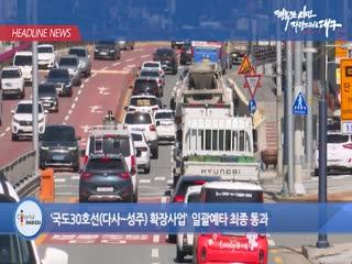 시정영상뉴스 제65호(2021-08-27)