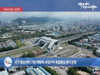 시정영상뉴스 제66호(2021-08-31)