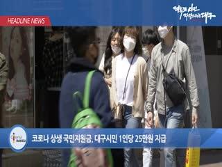 시정영상뉴스 제67호(2021-09-03)