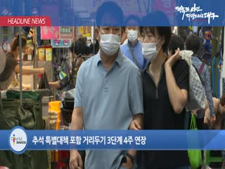 시정영상뉴스 제68호(2021-09-07)