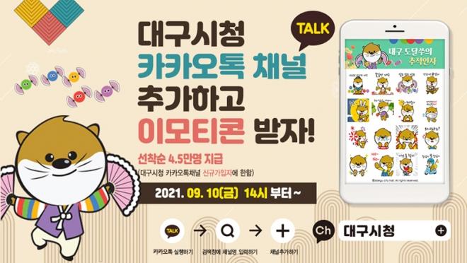 귀여운 도달쑤 추석인사 이모티콘, 무료로 나눠드려요~!