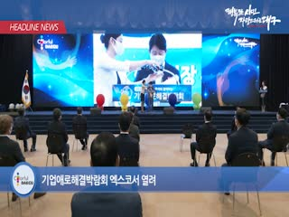 시정영상뉴스 제69호(2021-09-10)