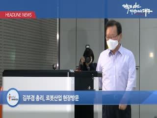 시정영상뉴스 제70호(2021-09-14)