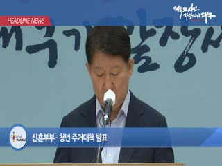 시정영상뉴스 제71호(2021-09-17)