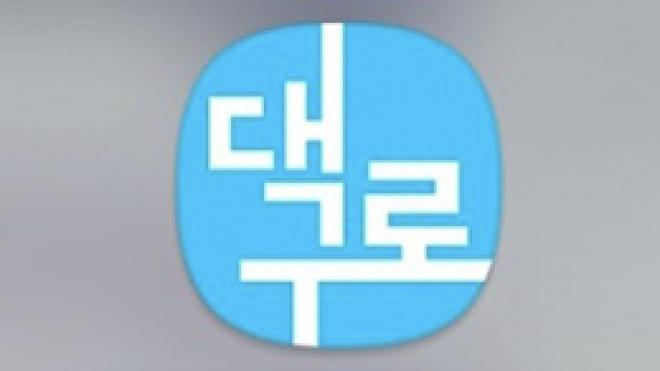 [생활] 시민과 가맹점 모두 혜택받는 대구형 배달 앱, '대구로'