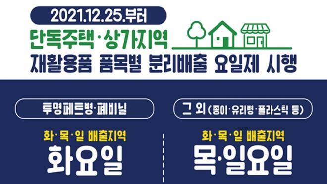 대구시, 단독주택 재활용품 분리배출 요일제 시범사업 시행