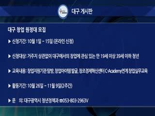 대구 창업 원정대 모집