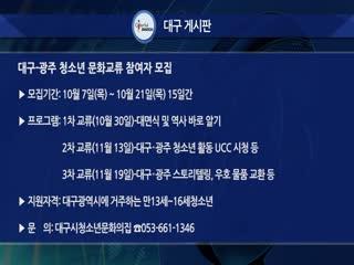 대구-광주 청소년 문화교류 참여자 모집