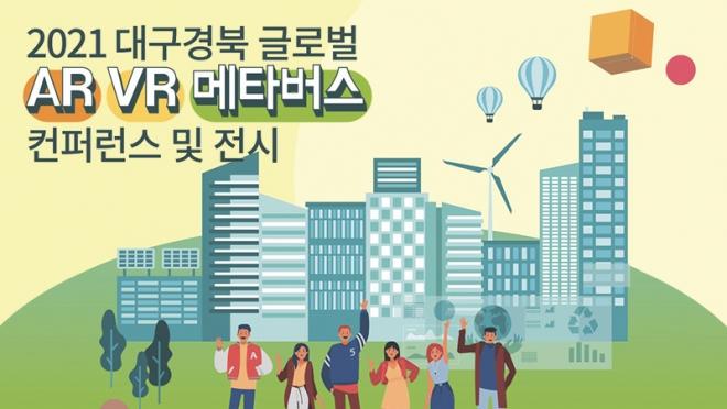 '2021년 대구경북 글로벌 AR·VR 메타버스 컨퍼런스 및 전시회' 개최