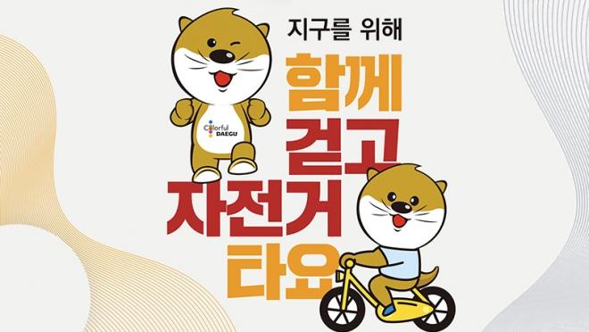 탄소 다이어트를 위해 '걷고 자전거 타요'