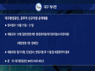대구환경공단, 공무직 신규직원 공개채용