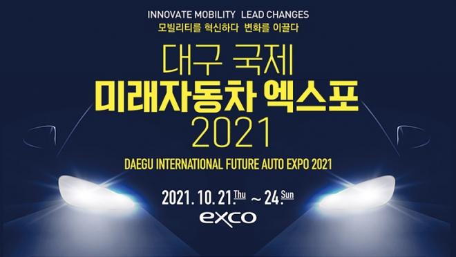 대한민국 미래차 박람회의 대명사, 'DIFA 2021' 개막!