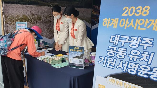 2038하계아시안게임 대구·광주 공동유치 서명운동 뜨거운 반응