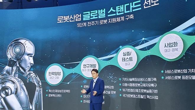 권영진 대구시장, 초광역협력 보고회에서 대구경북통합 추진전략 등 설명