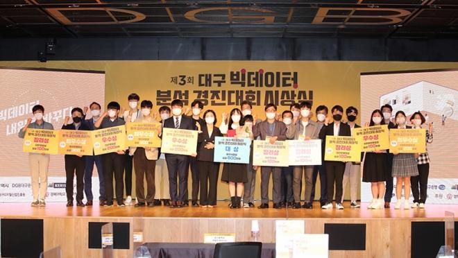 대구시, 제3회 빅데이터 분석 경진대회 시상식 개최