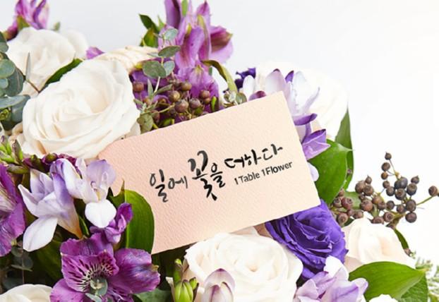 꽃 생활화로 생활의 즐거움을 느껴보세요