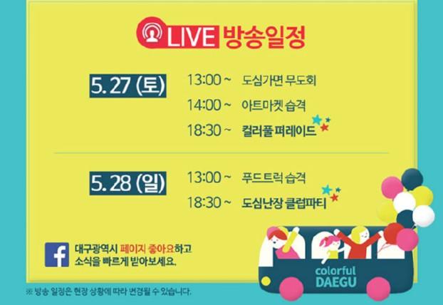 2017컬러풀대구페스티벌, '페이스북 실시간 방송'으로 즐겨요!