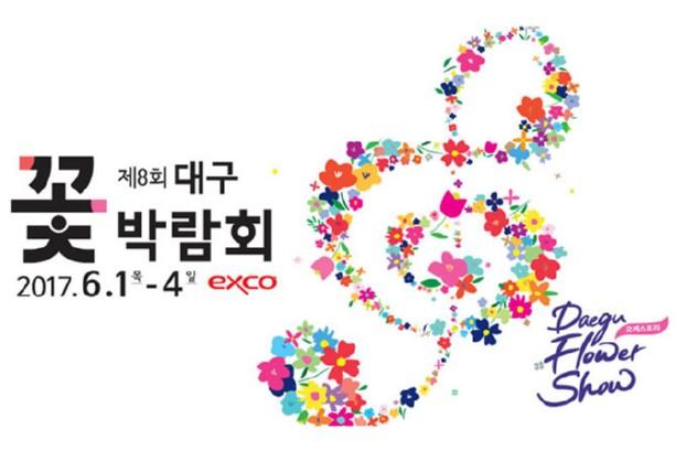 꽃과 음악이 어우러진 대구 꽃 박람회 열려