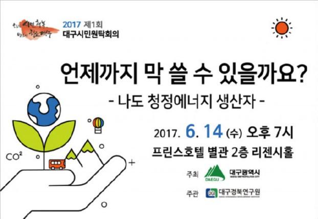 올해 첫 시민원탁회의 주제는'청정에너지 생산'!