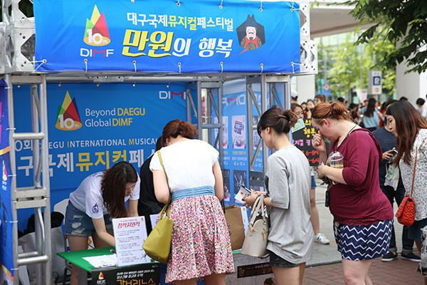 DIMF, 이벤트 티켓 <만원의 행복> 판매 개시