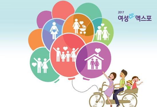 """""""함께 그리는 여성 행복"""" 「2017 여성UP엑스포」 개최"""
