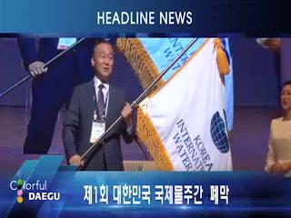 시정영상뉴스 제81호(2016-10-25)