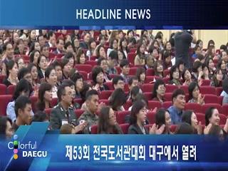 시정영상뉴스 제82호(2016-10-28)