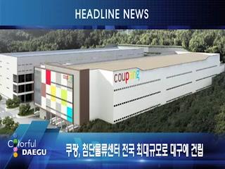 시정영상뉴스 제83호(2016-11-01)