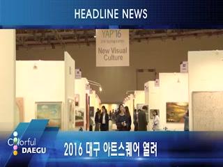 시정영상뉴스 제84호(2016-11-04)