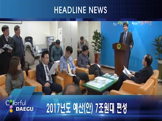 시정영상뉴스 제85호(2016-11-08)