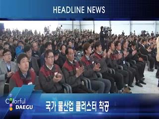 시정영상뉴스 제86호(2016-11-11)