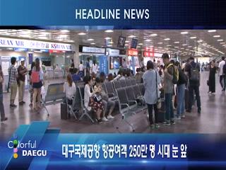 시정영상뉴스 제87호(2016-11-15)