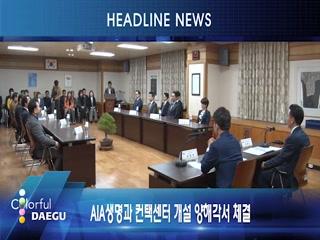 시정영상뉴스 제88호(2016-11-18)