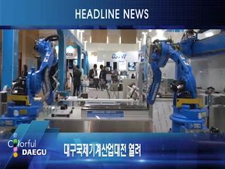 시정영상뉴스 제90호(2016-11-25)