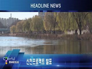 시정영상뉴스 제97호(2016-12-20)