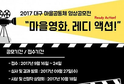 나도 이제 영화감독 ! 마을영화, 레디~ 액션 !!