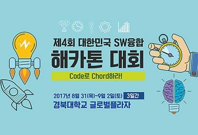대한민국 최대 규모 SW대회 대구에서 개최!