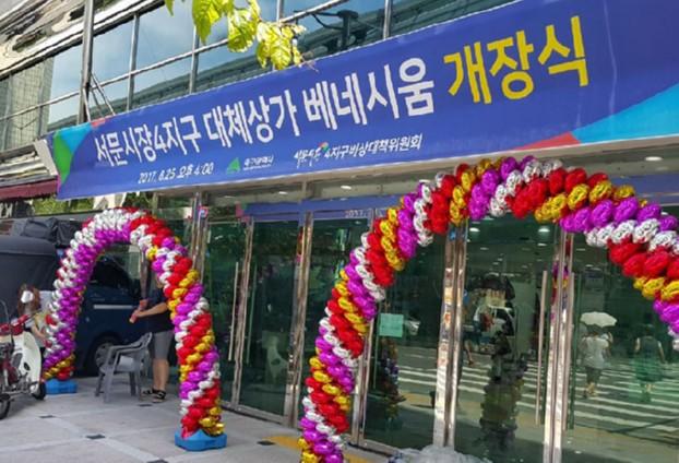 서문시장 4지구 대체상가 배네시움 개장식 개최 !
