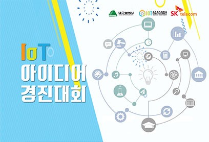 대구시-SK텔레콤, IoT 아이디어 경진대회 개최!