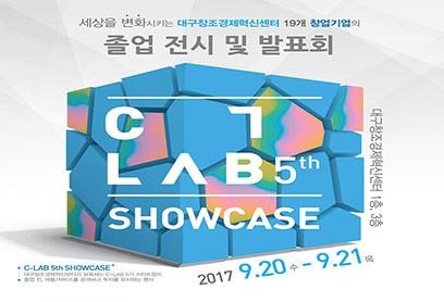 세상을 변화시킬 19개 창업기업, C-Lab 5기 쇼케이스 개최