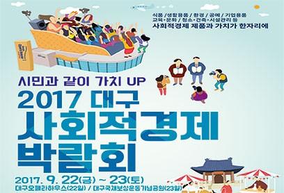 시민과같이가치UP! 사회적경제박람회개최!!