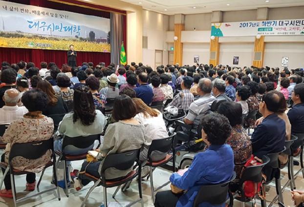 대구시민대학, 성인공교육시대를 열었다