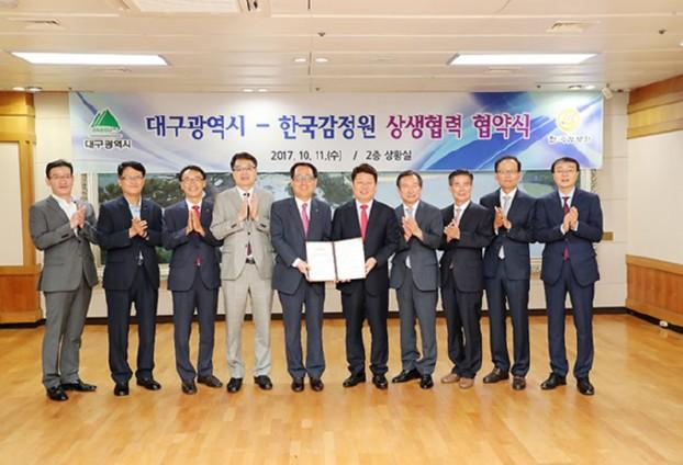 대구시-한국감정원, 도시재생 뉴딜사업 활성화 협약 체결