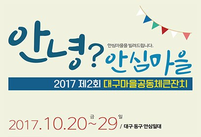 2017 대구 마을공동체 큰잔치 개최