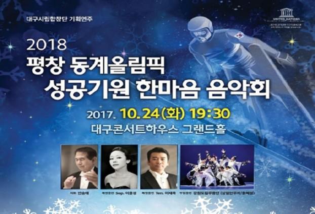 대구시, 2018평창동계올림픽 성공에 앞장선다!
