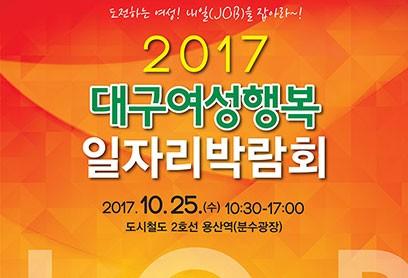 2017 대구여성 행복일자리 박람회 개최