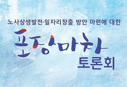 포장마차 토론회 개최 !