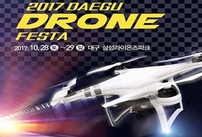 드론 종합축제「2017 대구 Drone Festa」개최