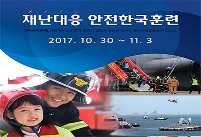 2017 재난대응 안전한국훈련 실시!