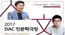 2017 DAC인문학극장'About the Happyness'